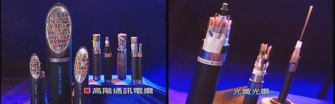 高階通訊電纜、光纖光纜